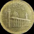 Iran, 1000 Rials, Tomb of Shah Cheragh, Shiraz.png