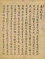 Ishu Retsuzo Preface 1 (MBAA Besancon).jpg