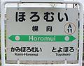 JR Hakodate-Main-Line Horomui Station-name signboards.jpg