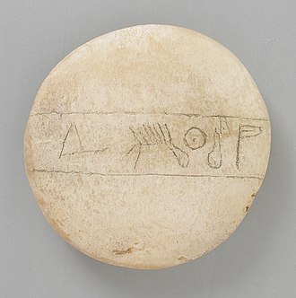 Hor - Jar lid with the nomen Awibre, LACMA.