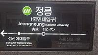 Jeongneung.jpg