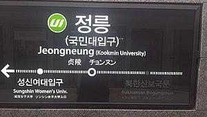 Jeongneung Station - Image: Jeongneung
