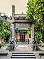 Jinan Tragedy Memorial Hall.jpg