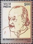 K. Shivaram Karanth 2003 stamp of India.jpg