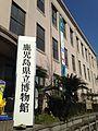 Kagoshima Prefectural Museum 20140222.jpg
