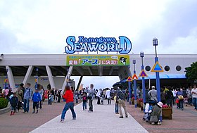 Kamogawa sea world.jpg
