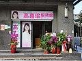 Kao Chia-yu Service Office 20191214.jpg