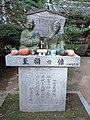 Katusragi-hitokotonushi-jinja Shifuku no zō.jpg