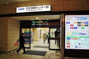 京王多摩センターSC's relation image