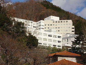 Kibi International University - Kibi International University