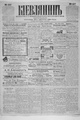 Kievlyanin 1898 237.pdf