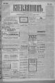 Kievlyanin 1902 124.pdf
