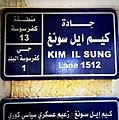 Kim Il-sung Lane street sign.jpg