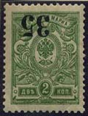 Invert error - Inverted overprint on a 1919 stamp of Siberia