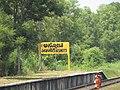 Konkan Railway views from train during Dwaraka DWARASPDB 2015 (305).jpg