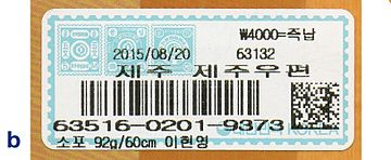 Korea stamp type PO-B5bb.jpg