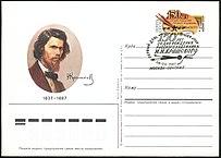 Почтовый конверт СССР, 1987 год:  150 лет со дня рождения Крамского