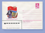 LKP-80. Postal cover of the Soviet Union. Riga.png