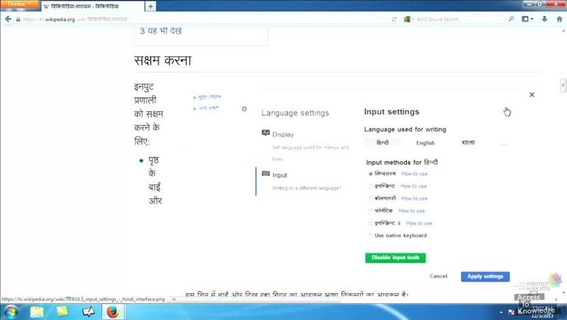 January in hindi script learn