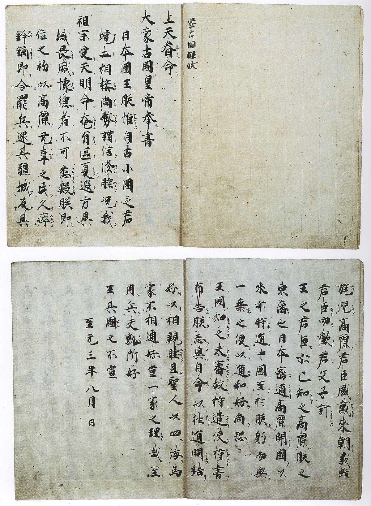 LetterFromKhubilaiToJapan1266.jpg