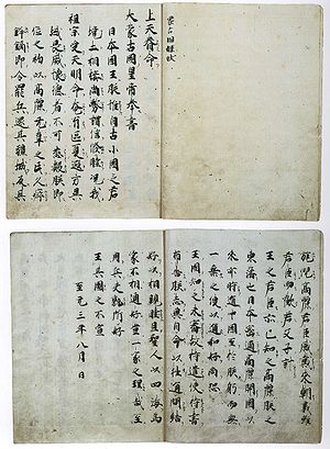Classical Chinese - Image: Letter From Khubilai To Japan 1266