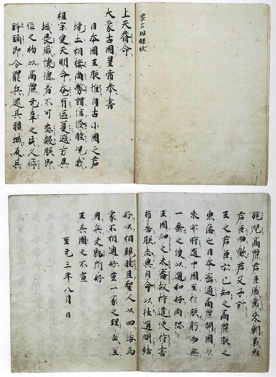LetterFromKhubilaiToJapan1266