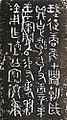 Li gui inscription.jpg
