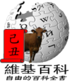 Logo of Year Ox.png