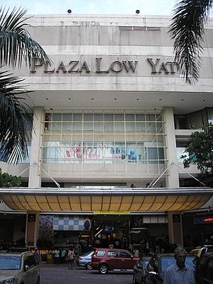 Plaza Low Yat - The northern and main entrance of Low Yat Plaza.