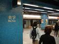 MTR-MeiFoo.JPG
