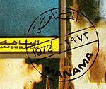 Manama1riyal1972-cto.jpg
