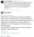 Max Steklov Tweet (2019-07-31).png