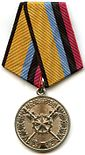 Medal For Merit in Technical-Material Security.jpg