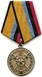 Medal For Merit in Technical-Material Security.jpg