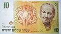 Money.Israel (Photo by DAVID HOLT, 2011).jpg