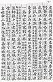 Muye Tobo Tong Ji; Book 4; Chapter 1 pg 3.jpg
