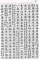 Muye Tobo Tong Ji; Book 4; Chapter 1 pg 3.jpg