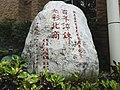 NTUB 100th anniversary stone 20190728.jpg