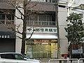 Nakanogou Shinyoukumiai Edogawabashi Branch.jpg