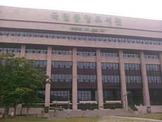 National Library of Korea main building