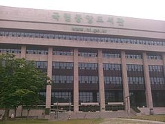 National library of korea main building front.jpeg
