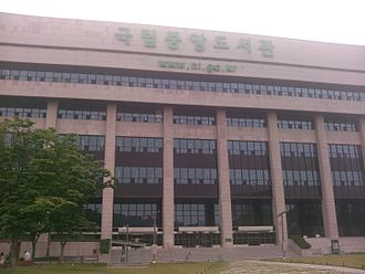 National Library of Korea - Image: National library of korea main building front