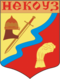 Nekouz (Yaroslav oblast), coat of arms.png