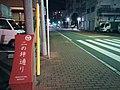 Ninotsubo street.jpg