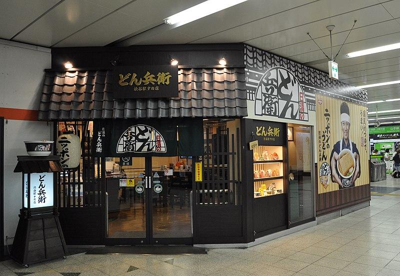 File:Nissin Donbei noodle stand, Shibuya Sta Tokyo 2012.JPG
