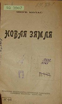 Novaja ziamlia 1923.jpg