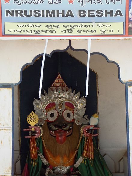 Jagannath in the Narasimha or Nrusingha Besha in Koraput Nrusimha Besha.JPG