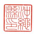 Okinawa-pref seal.png