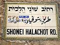 Old Jerusalem Shonei Halachot road sign.jpg