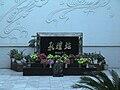 Old station name board of Liuyuan Railway Station.jpg